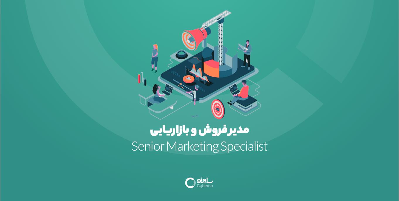 استخدام مدیر فروش و بازاریابی