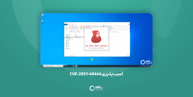 آسیبپذیری CVE-2021-40444