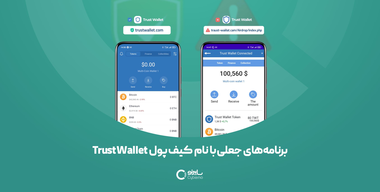 برنامههای جعلی با نام کیف پول Trust Wallet