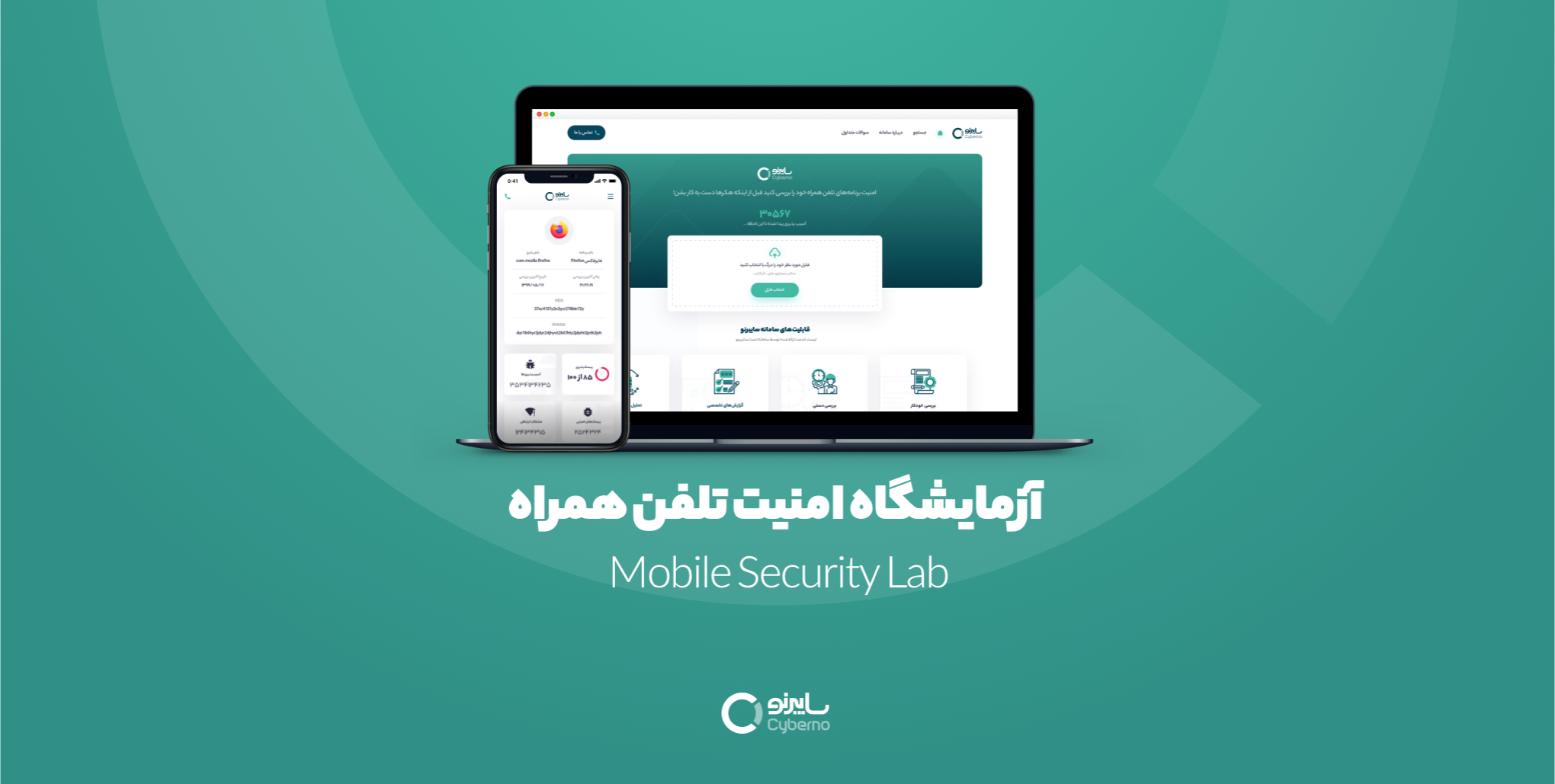 آزمایشگاه امنیت تلفن همراه
