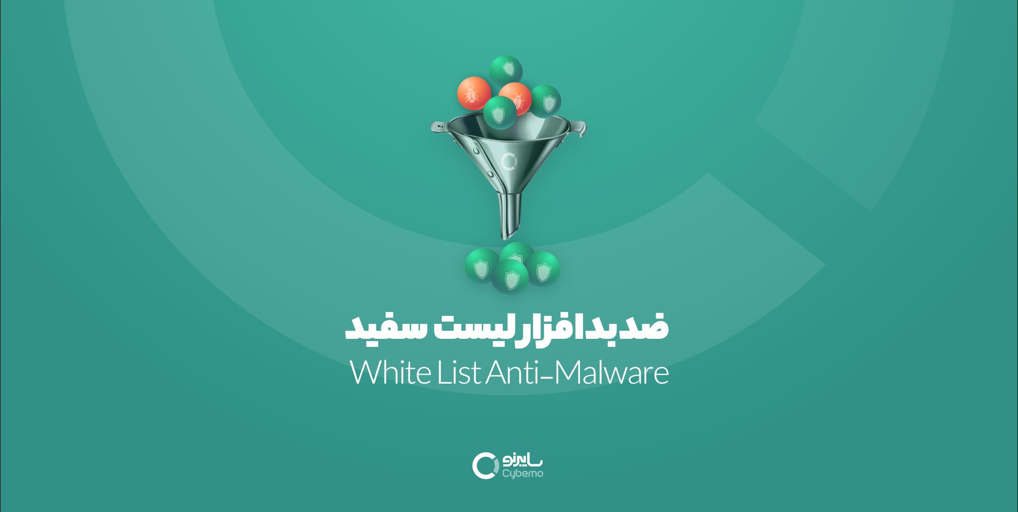 ضدبدافزار لیست سفید