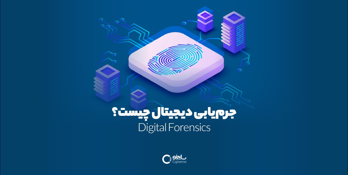 جرمیابی دیجیتال چیست؟