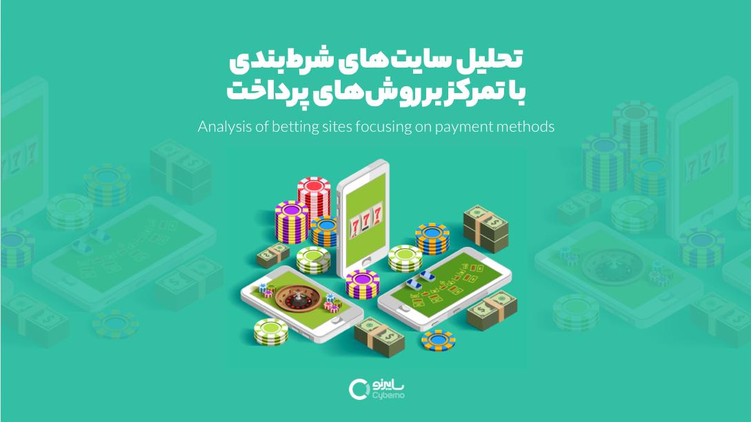 تحلیل سایتهای شرطبندی با تمرکز بر روشهای پرداخت