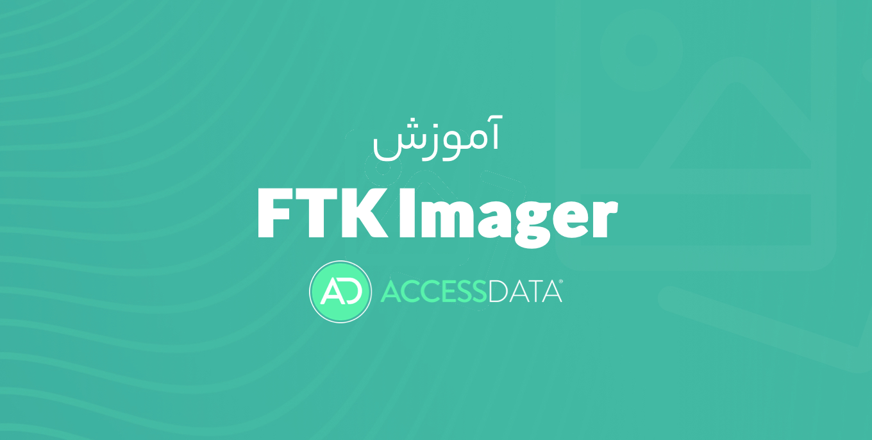 جمعآوری شواهد با استفاده از FTK Imager